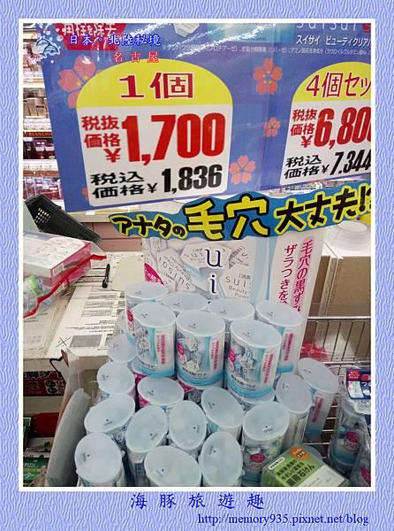 名古屋。藥妝店 (5).jpg
