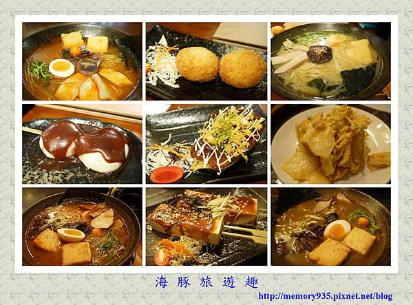 台北。三本拉麵 (1).jpg