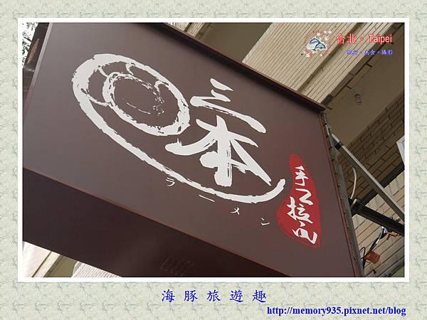 台北。三本拉麵 (3).jpg