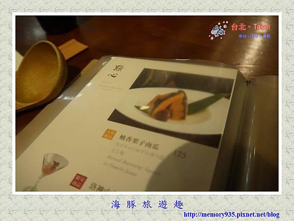 台北。三本拉麵 (7).jpg