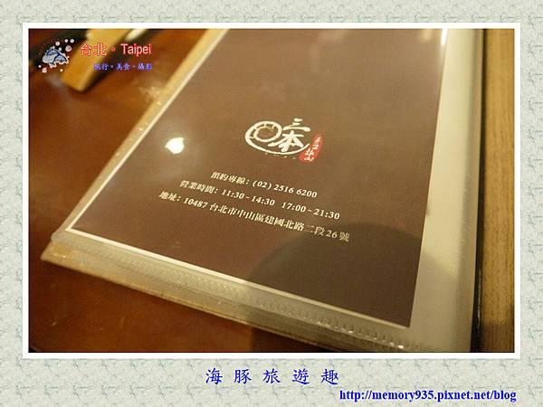 台北。三本拉麵 (22).jpg