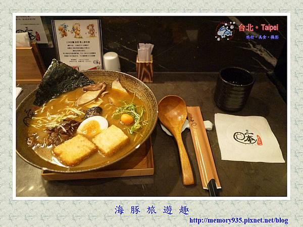 台北。三本拉麵 (21).jpg