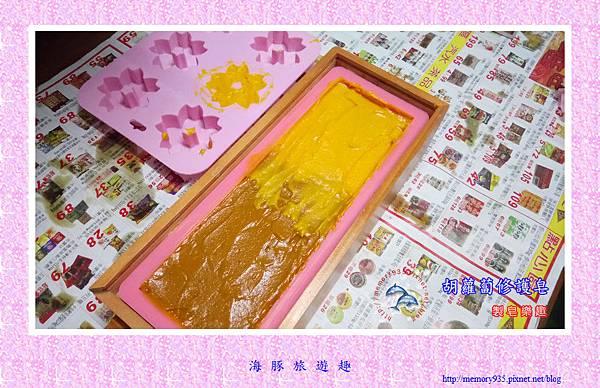 NO.68 胡蘿蔔修護皂 (6).jpg