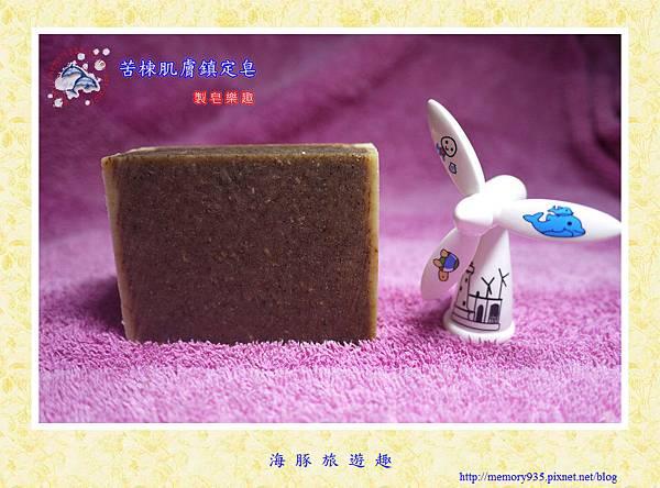NO.67 苦楝肌膚鎮定皂 (1).jpg