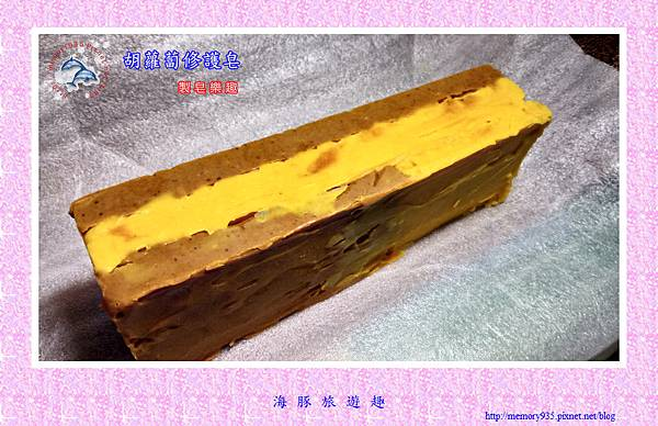 NO.68 胡蘿蔔修護皂 (7).jpg