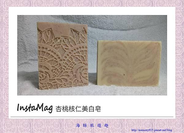 NO.69 杏桃核仁美白皂 (1).jpg