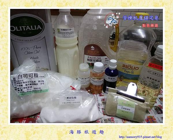 NO.67 苦楝肌膚鎮定皂 (3).jpg