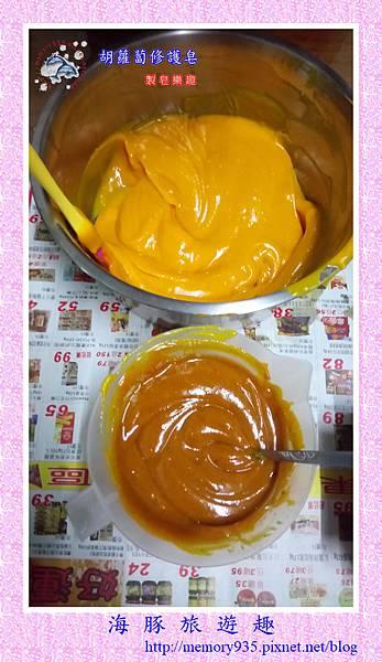 NO.68 胡蘿蔔修護皂 (4).jpg