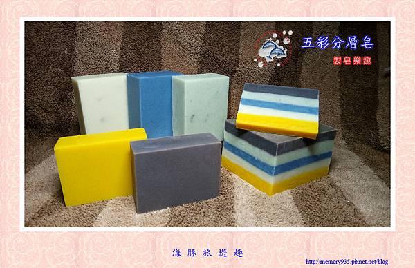 NO.70 五彩分層皂 (1).jpg