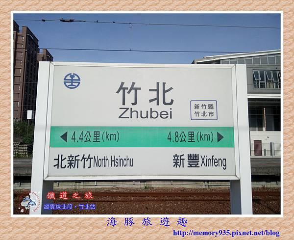 竹北站 (1).jpg