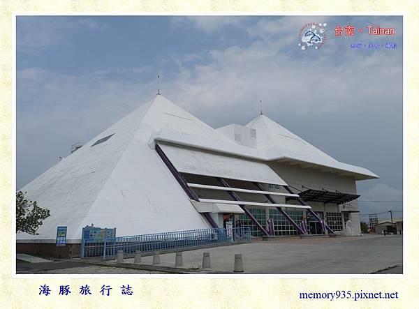 七股。台灣鹽博物館 (1).jpg