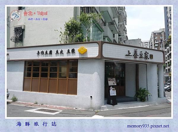 台北大安。上善豆家 (1).jpg