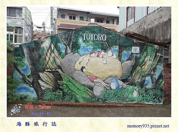大內。龍貓公車站 (1).jpg