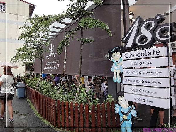 18度C巧克力
