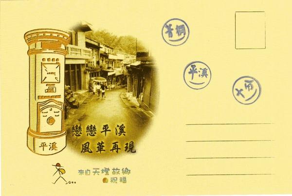 平溪明信片