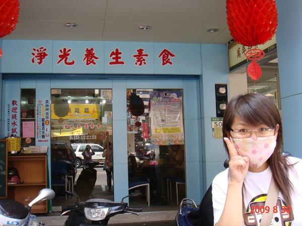 淨光養生素食餐廳