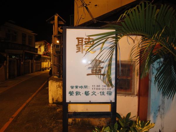聽畫日式茶館