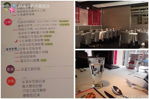 菜單&用餐環境