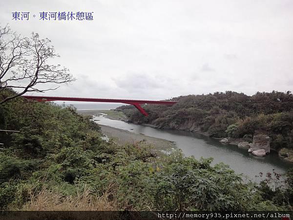 東河橋遊憩區