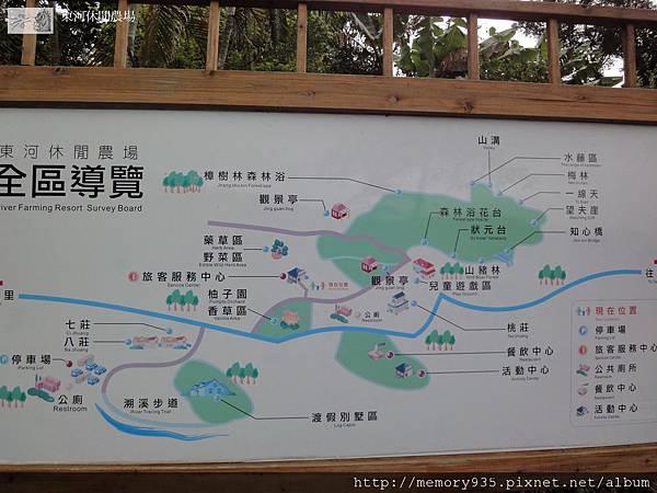 東河休閒農場