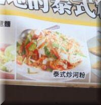 泰式炒河粉1.jpg