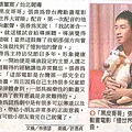 2011.04.16(六)_憶世界大冒險(自由時報).JPG