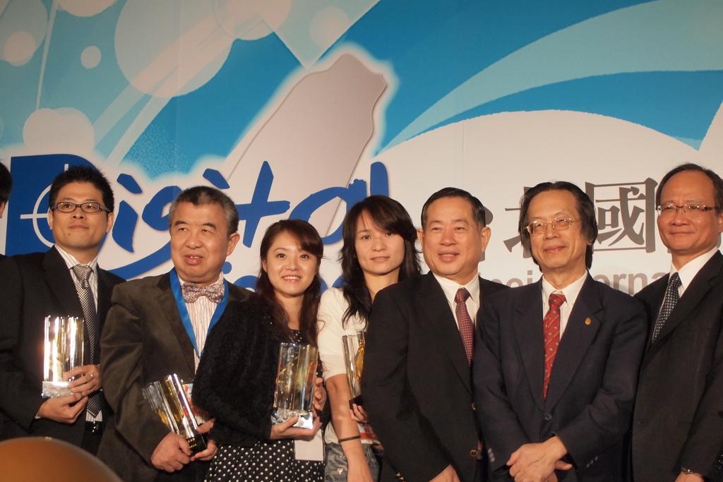 數位內容產品獎頒獎典禮