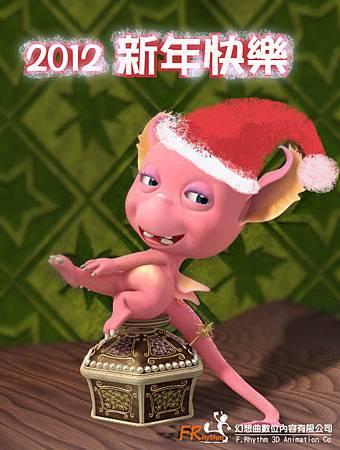 Q_2012祝福.jpg