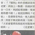 2011.04.16(六)_憶世界大冒險(中國時報).JPG