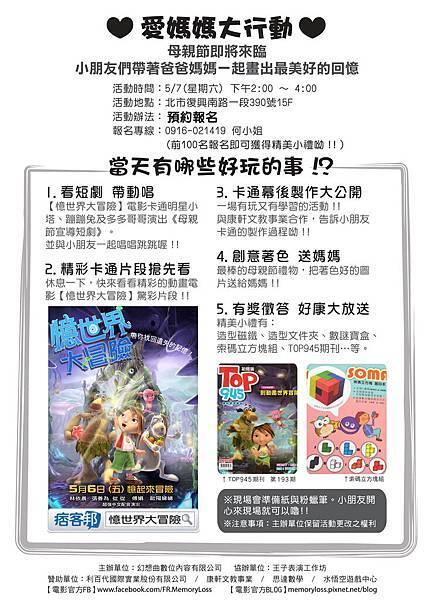 活動辦法_008s copy.jpg