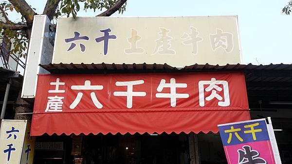 【台南民宿】好好玩~六千牛肉2
