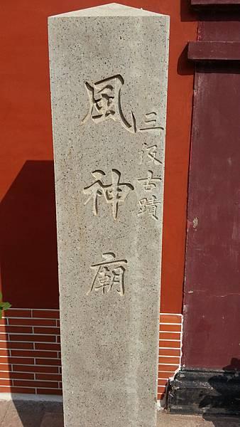 【台南民宿】好好玩~風神廟(接官亭)2