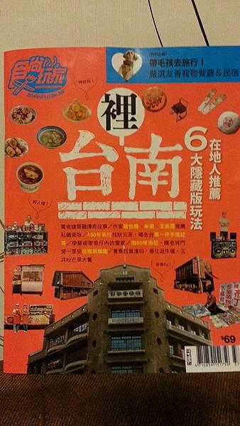 台南旅遊住宿推薦_房小屋~食尚玩家報導
