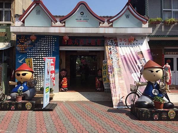 【台南民宿】效忠街&海山館