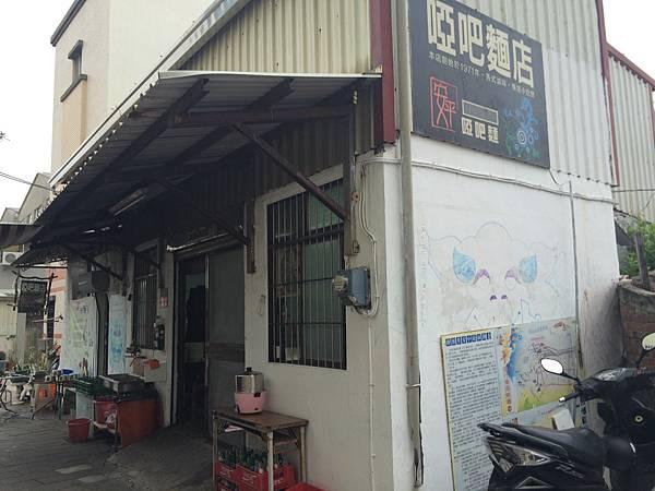 【台南民宿】房小屋~啞巴麵
