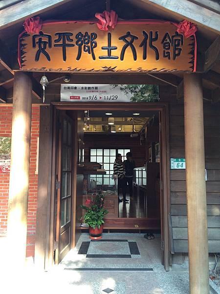 【台南民宿】房小屋~安平鄉土文化館