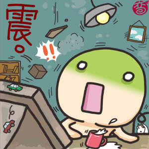 震.jpg