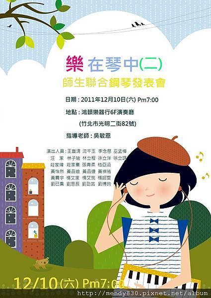 2011發表會海報.JPG