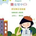2011發表會節目單.JPG