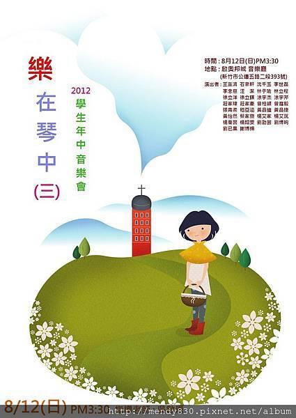 2012發表會海報