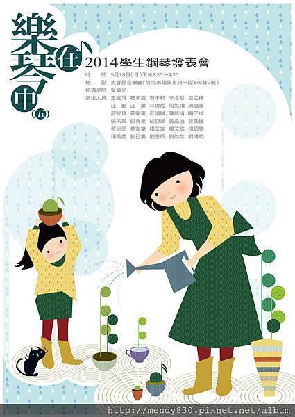 樂在琴中(五) 2014 學生鋼琴發表會海報