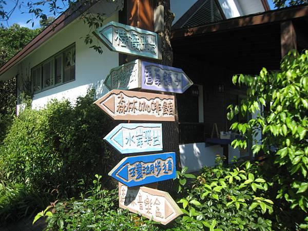 園區各的景點的指示牌
