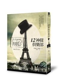 El Enigma de Paris.jpg