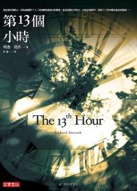 13th hour.jpg