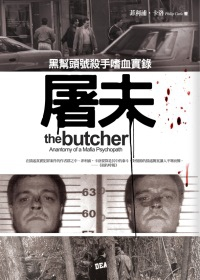 THE BUTCHER.jpg