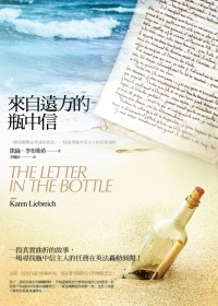 the letter in the bottle.jpg