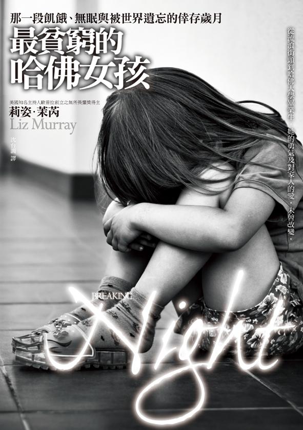 最貧窮的哈佛女孩(小).jpg