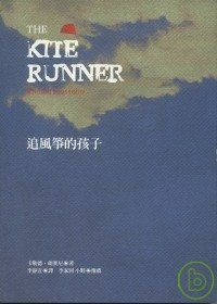 the kite runner.jpg