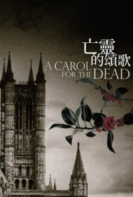 A Carol for the Dead.jpg