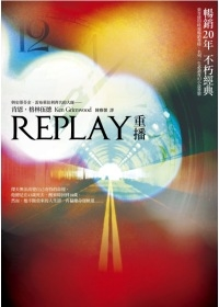 replay.php
